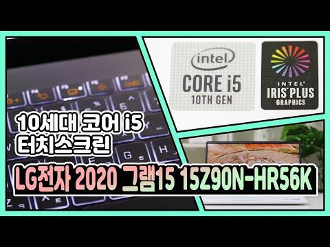 이젠 노트북도 터치하는 시대~ /노트북 리뷰 LG전자 2020 그램15 15Z90N-HR56K [노리다]