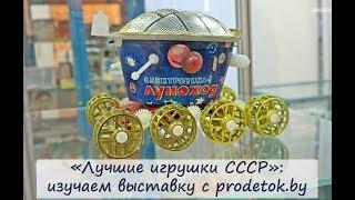 «Кращі іграшки СРСР»: виставка в Мінську з prodetok.by