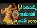 ఆడవారికి నెలకి వచ్చేపిరియడ్స్ కికారణం బ్రహ్మపెట్టినశాపమా Lord Brahmma Curse To Women Periods Problem