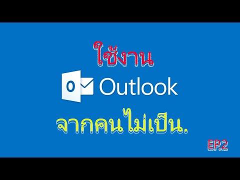 EP.2 สอนใช้งาน Outlook ในการส่งอีเมล์ยังไง  คนไม่เป็นก็เรียนได้ | iLikeiT.info