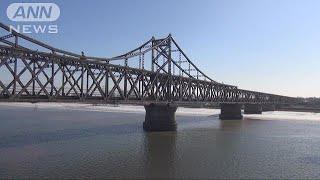 中朝国境の橋 補修で一時閉鎖 中国は圧力否定(17/12/11)