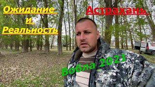 РАЗНИЦА ВО ВРЕМЕНИ Рыбалка в Астрахани Вобла и Лещ без преувеличений Рыбалка удалась
