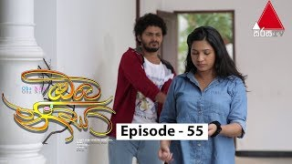 Oba Nisa - Episode 55 | 07th May 2019 Thumbnail