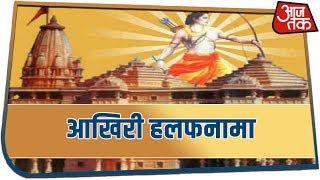 Ayodhya विवाद सुनवाई में आखिरी हलफनामा - देखिए रिपोर्ट