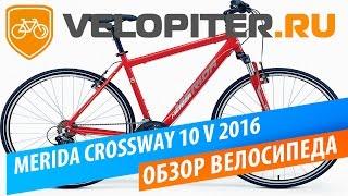 Видео обзоры MERIDA Crossway 5-V