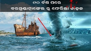 After 90 Years Ship Return from (Devils Trangel) BERMUDA TRIANGLE | Odia Mysterious