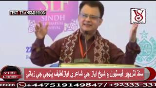 Download Video Ayaz Latif Palijo Explained Shaikh Ayaz Poetry in SLF Session MP3 3GP MP4