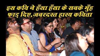 इस कवि ने हँसा -हँसा के सबके मुँह फाड़ दिए    Pawan Aagri With Kumar Manoj ....