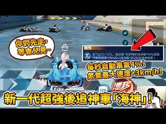 【小草Yue】排位賽起步讓對手五秒?實測最新後追神車『海神』!氮氣多到開不完!【極速領域】