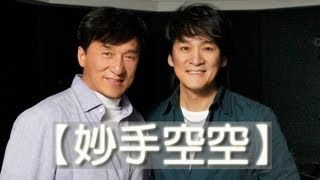 成龍 Jackie Chan&周華健 Wakin Chau&張震嶽 A-Yue【妙手空空】Official Music Video HD
