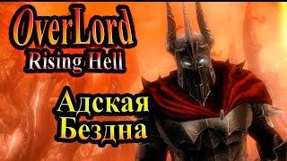 Прохождение Overlord Raising Hell (Повелитель Восстание Ада) - часть 24 - Адская Бездна