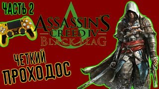 Assassins Creed IV Черный флаг. Прохождение стрим. Часть 2