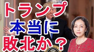 【有本香】トランプは本当に敗北か?【日本政治経済ニュース】