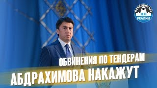 Абдрахимов жёстко ответил Токаеву на обвинение по тендерам!