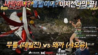 2018/09/27 Tekken 7 FR Rank Match! Knee (Devil Jin) vs Wecka (Xiaoyu)