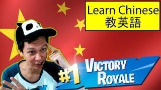 [中文 堡垒之夜] HILARIOUS RANDOM DUO WITH A CHINESE PLAYER - Fortnite