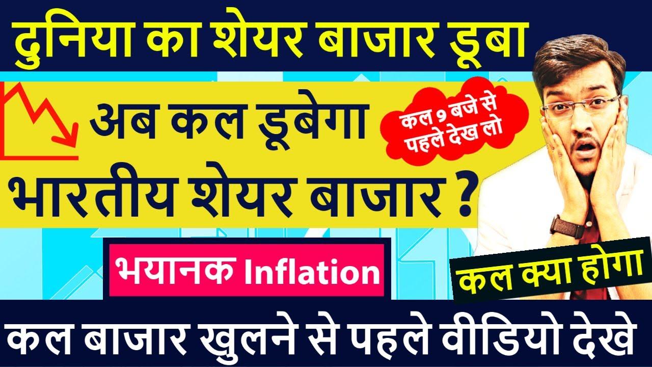 अब कल डूबेगा भारतीय शेयर बाजार ? भयानक हुआ INFLATION | Share Market Breaking News