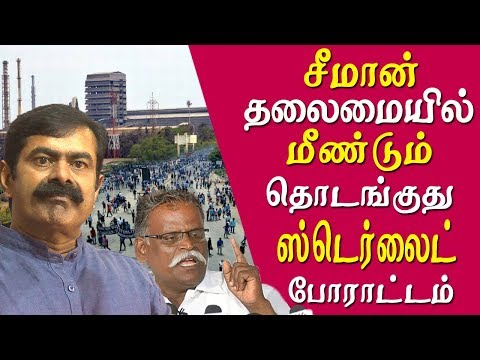 Seeman to start sterlite protest in tuticorin and chennai again tamil news live