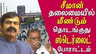 Seeman to start sterlite protest in tuticorin and chennai again tamil news live