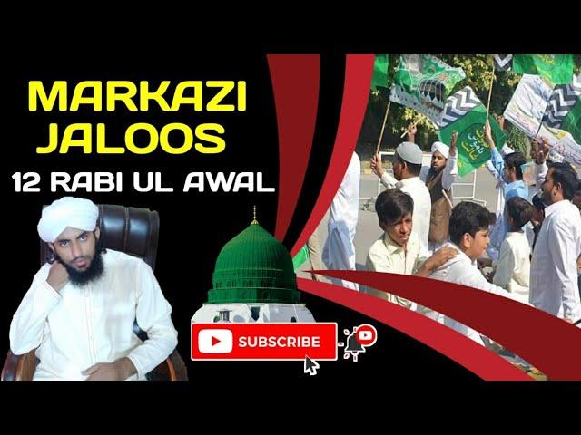 #Markazi_jaloos #12rabi_ul_awal ||TANZEEM ZIA UL HUDA KA MARKAZI JALOOS PAKISTAN LHR