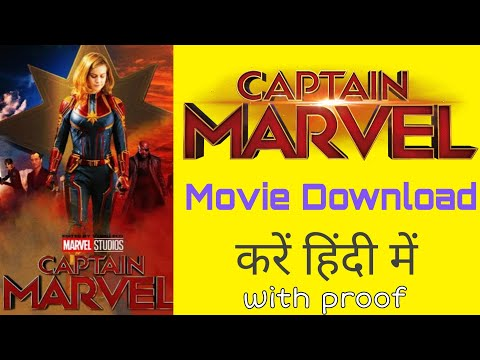 how-to-download-captain-marvel-movie-in-hindi-|-captain-marvel-movie-download-kare-100%-|-with-proof