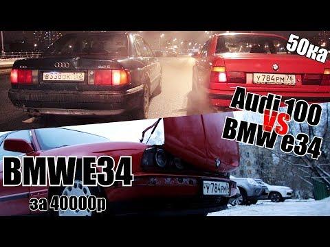 BMW E34 за 40 тысяч. Заруба Bmw 5 Vs Audi 100. Красная Ferrari