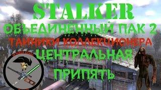 Сталкер ОП 2 Все тайники Коллекционера Центральная Припять