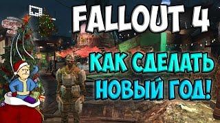 Fallout 4 - Как сделать Новый Год