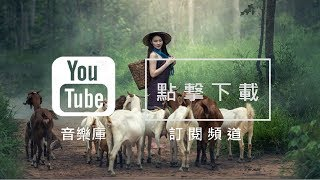 Audio Library 音樂庫 免費背景音樂下載 歌名: The Farmer In The Dell 作者: The Green Orbs   Happy Music 開心音樂  