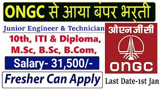 ONGC Junior Engineer and Technician Recruitment 2018. How to Apply ONGC Assistant Technician Form