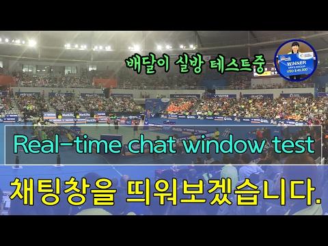 [배달이실방] 실시간채팅창 띄우기 테스트/[Badminton Master Live] Real-time chat window test
