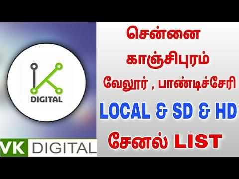 VK DIGITAL கேபிள் சென்னை, காஞ்சிபுரம் ,பாண்டிச்சேரி, வேலூர் சேனல் LIST || For Tamil