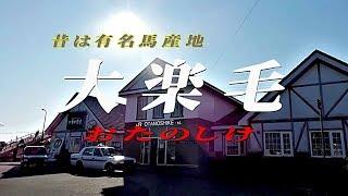 大楽毛!、変わり行く街並み。 釧路市大楽毛(おたのしけ) 2019年1月.