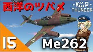 [War Thunder] ウォーサンダーRB実況 #15 Me262A-1a