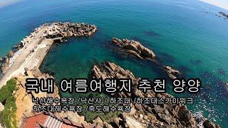 [아빠는 여행중] 국내여름여행지추천 양양/낙산해수욕장/…