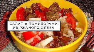 Салат с помидорами из ржаного хлеба