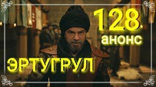 ЭРТУГРУЛ 128 серия анонс на русском