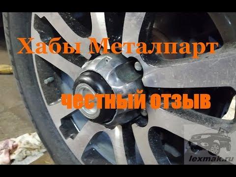 Хабы Металпарт на УАЗ Патриот, установка и первые впечатления от них – честный отзыв