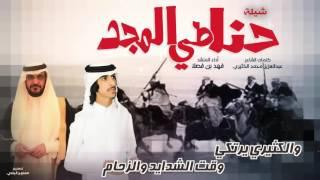شيلة عاصفه + طرب | حنا طي المجد | اداء فهد بن فصلا | كلمات عبدالعزيز محمد الكثيري