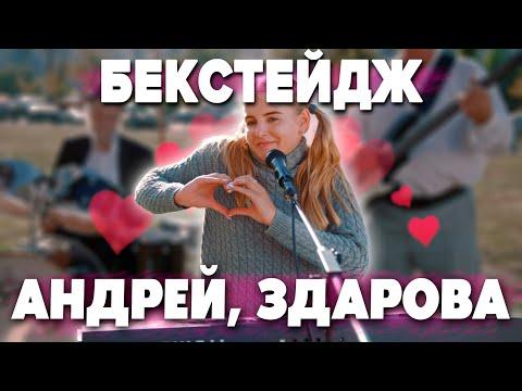 НАСТЯ ГОНЦУЛ - АНДРЕЙ ЗДАРОВА   БЕКСТЕЙДЖ