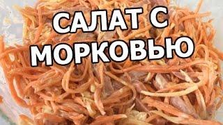 Салат с корейской морковью. Рецепт из моркови от Ивана!