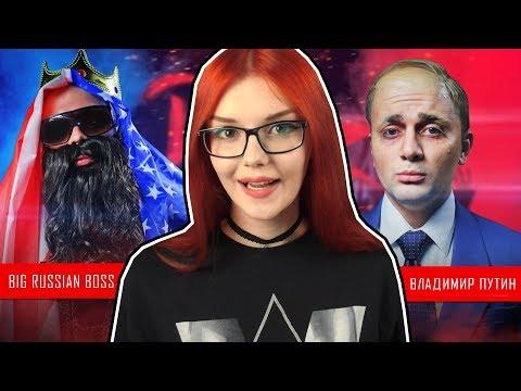 Big Russian Boss VS Владимир Путин | DERZUS BATTLE #1 РЕАКЦИЯ НА ND Production