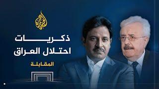 المقابلة-ناجي صبري: صدام لم ينكسر، والبرادعي نفذ أجندة أميركية