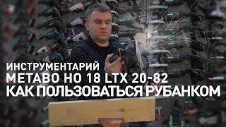 Обзор рубанка  METABO HO 18 LTX 20-82 | Как пользоваться рубанком | Инструментарий