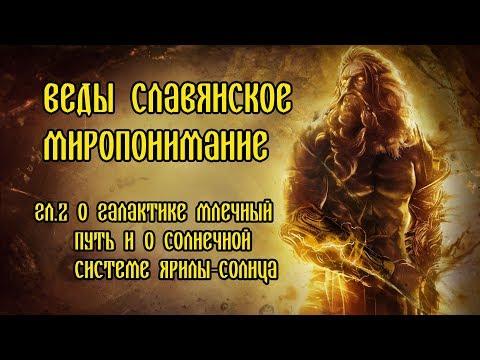 Славяно - Арийские Веды. Славянское Миропонимание. Глава 2.