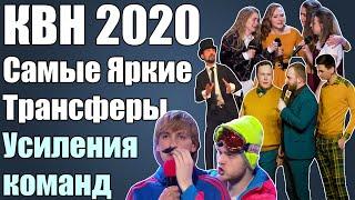 КВН 2020 Самые яркие усиления команд | Трансферы на фестивале