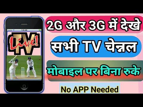 TV के सभी चेन्नल मोबाइल पर बिना रुके देखे। बिना ऐप्प के। How To Watch TV Channel On Mobile Live।