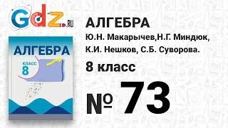 № 73- Алгебра 8 класс Макарычев