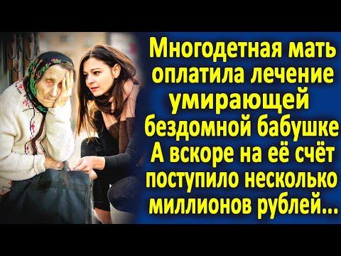 Многодетная мать оплатила лечение бездомной старушке, а вскоре на её счёт поступили миллионы...