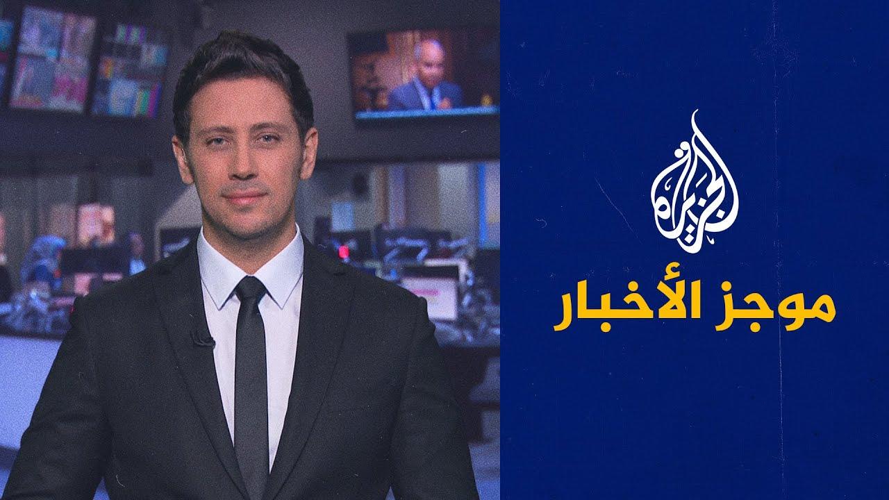 موجز الأخبار - التاسعة صباحا 20/10/2021  - نشر قبل 2 ساعة